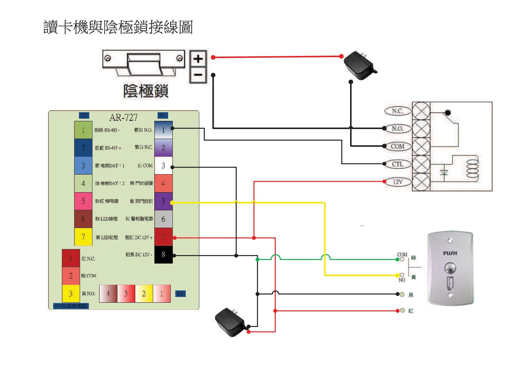 讀卡機連接繼電器控制電鎖/陰極鎖,如何接線?